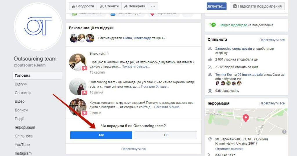 Як залишити відгук про компанію в фейсбук
