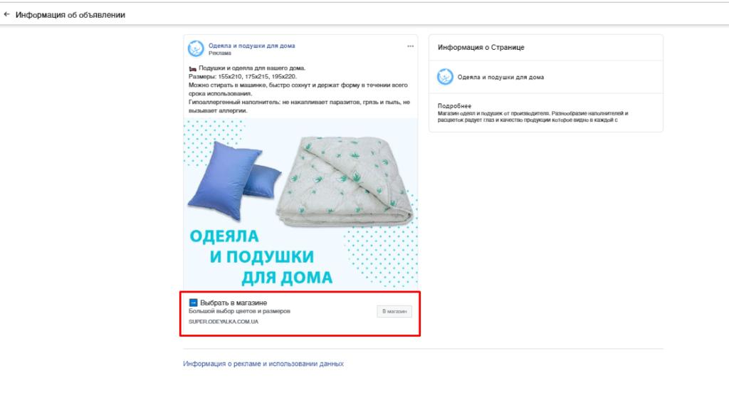 реклама конкурентов в facebook
