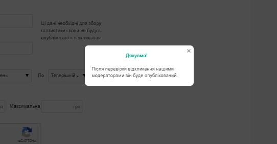 Як залишити відгук на ua.trud.com?