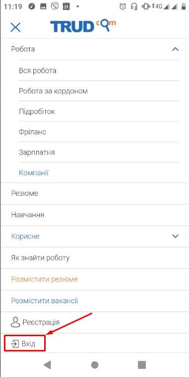 Як зареєструватися на ua.trud.com?