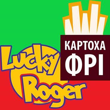Картоха фрі & Lucky roger