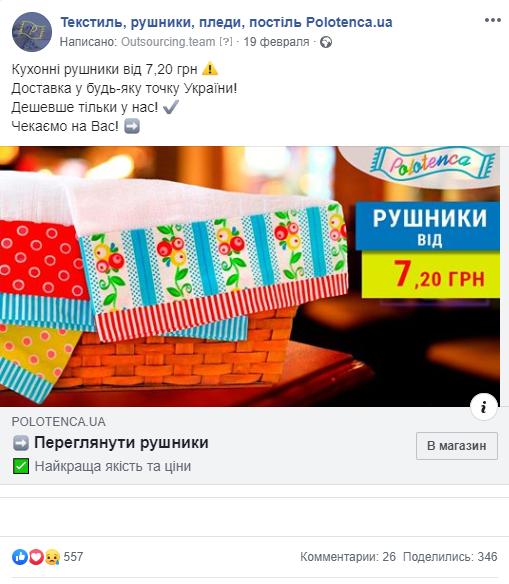 polotenca фото соцсетей