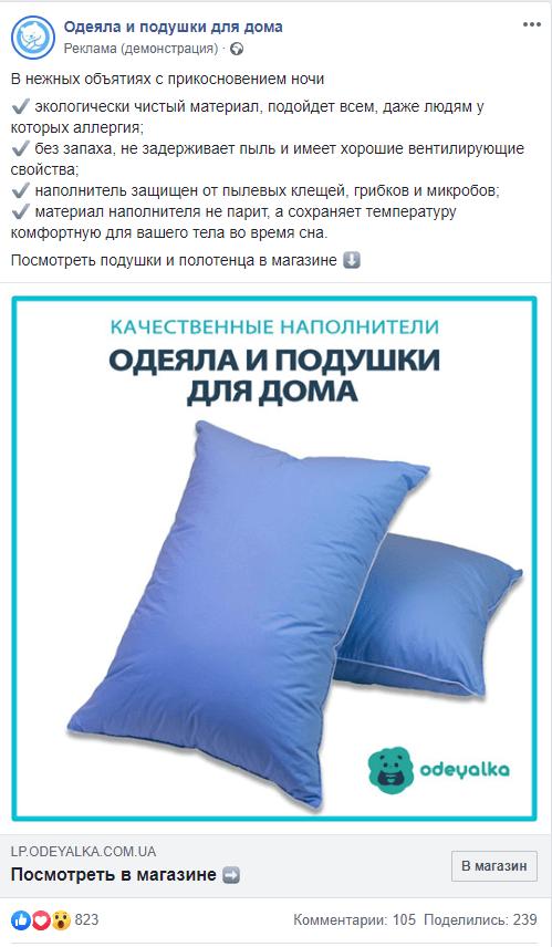 odeyalka реклама