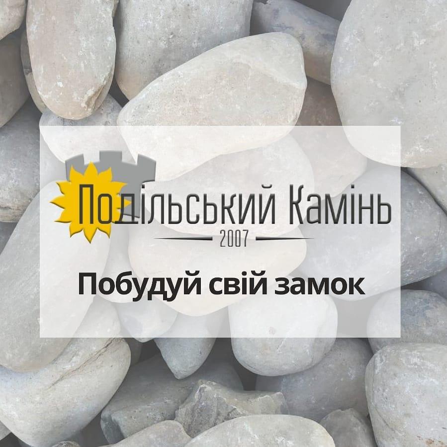 Подільський камінь