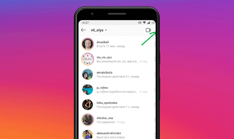 Как создать и вступить в чат Instagram