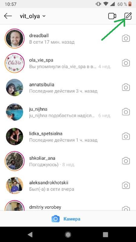 Как создать и вступить в чат взаимной активности в Instagram