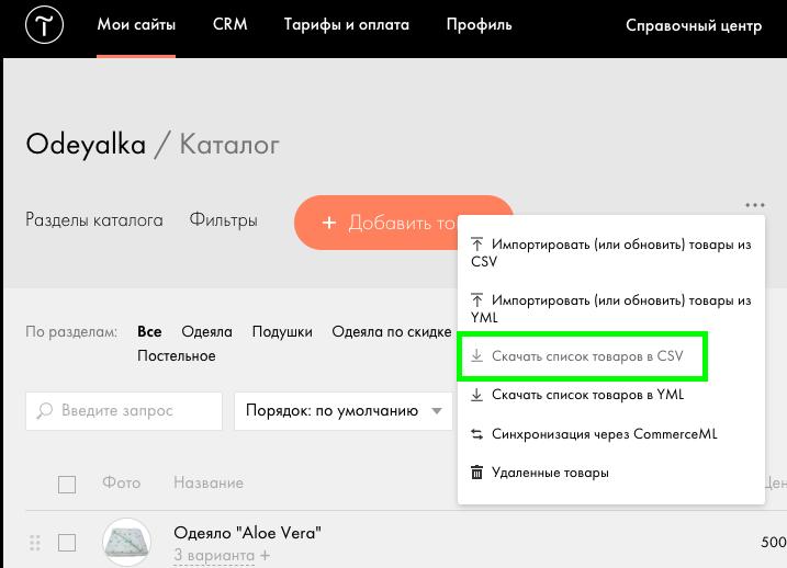 Загрузка файла с информацией о товарах из каталога Tilda