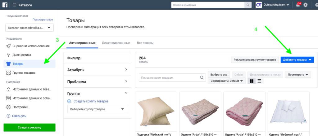 Перемещение товаров в каталог Фейсбук