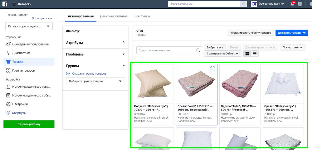 товары после загрузки в facebook
