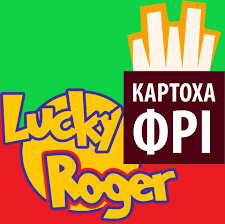 Картоха Фри Lucky Roger