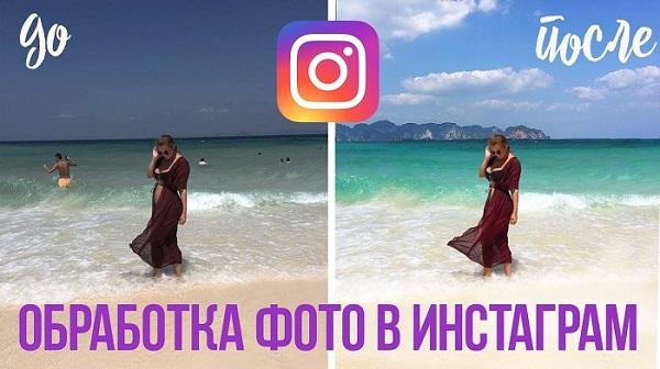 Обработка фото в Инстаграм: лучшие приложения, тренды и лайфхаки