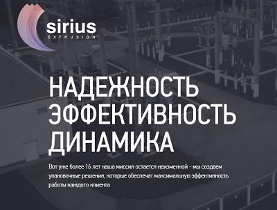 Sirius Extrusion
