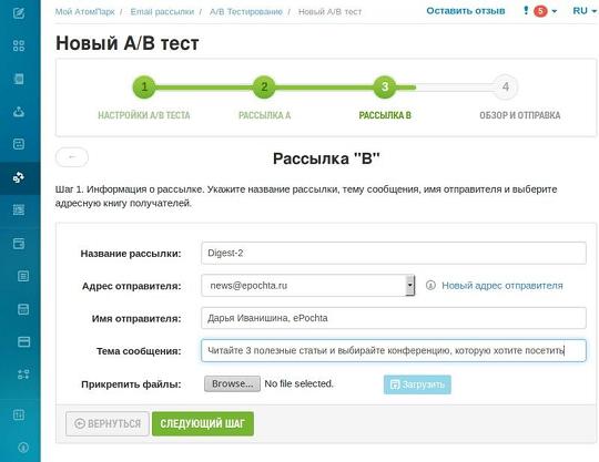 Новый А/В тест SendPulse