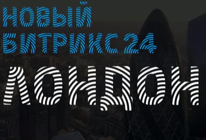 Презентация Битрикс24 Лондон: новые возможности CRM и офис в режиме онлайн