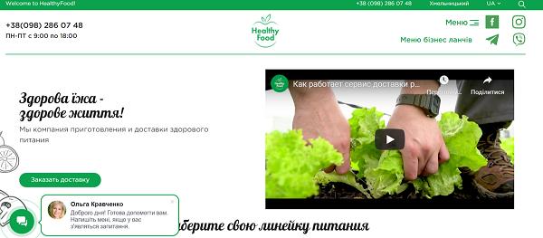 сайт сервісу доставки їжі