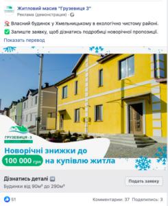 Житловой массив Грузевиця 3 акции