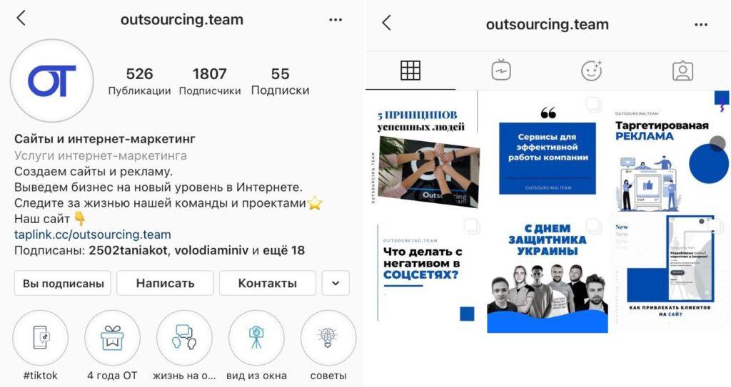 Как оформить бизнес-аккаунт в Инстаграм?